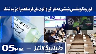 Dunya News Headlines 5 PM   23 July 2021