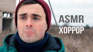 АСМР ОТ ПЕРВОГО ЛИЦА - ПОХИЩЕНИЕ / ASMR 100% МУРАШКИ