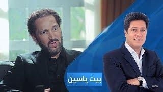 بيت ياسين - الفنان نصير شمّه
