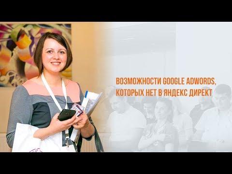 , title : 'Преимущества Google Adwords перед другими сервисами контекстной рекламы