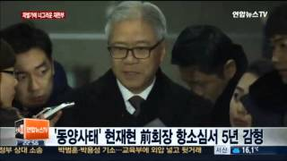 조현아·현재현·유대균 줄줄이 감형…너그러워진 재판부
