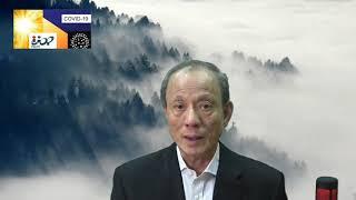 新冠狀病毒中西醫及防疫:醫篇 (2020年6月) Dr. YU Chau Leung Edwin (余秋良醫生)  Projector Coordinator, IJOP