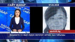 Сайт кабар 07.02.2018 | Бишкекте 11 жыл мурун жоголуп кеткен кыз табылды