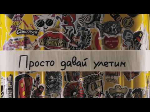 Давай улетим - Елена Темникова (Трейлер песни #2)