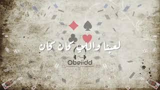 اغاني حصرية مدحت صالح تتر مسلسل طلقة حظ رمضان 2019 تحميل MP3