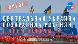 Что в Центральной Украине пожелали россиянам на 9 мая?
