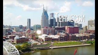 «Америка. Большое путешествие» – серия 2 – Теннесси