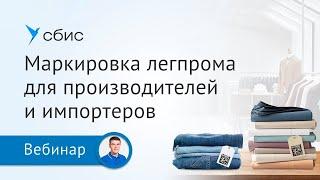Маркировка одежды и текстиля для производителей и импортеров