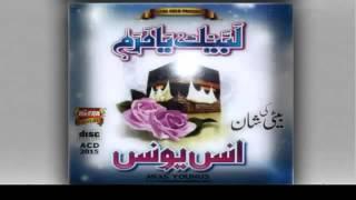 Surah E Rahman By Anas Younus Vol 15