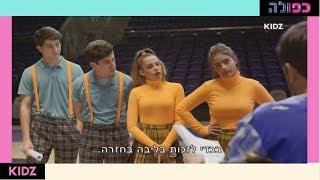 כפולה 4   קבלו את הליהוקים של המחזמר החדש! - פרק 12