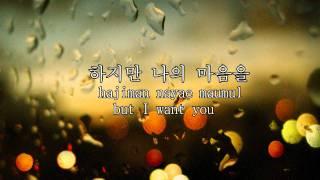 Hyorin - I choose to love you (널 사랑하겠어) ( Han - Easy rom - Eng )