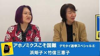 ドアホノミクスこそ国難デモタイ選挙スペシャル④