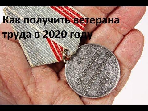 Как получить ветерана труда в 2020 году. Как получить звание ветеран труда в 2020 году
