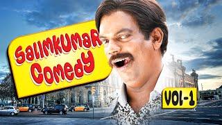 Salim Kumar Comedy Scenes Vol 1   Nonstop Comedy   Malayalam Comedy Scenes   Dileep, Innocent
