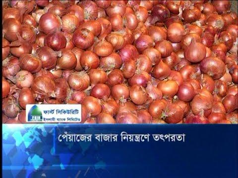 বাজার নিয়ন্ত্রণে ঢাকা মহানগর দোকান মালিক সমিতির মনিটরিং সেল গঠন | ETV News