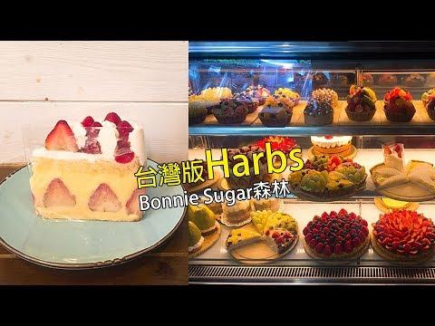 台灣版Harbs!水果千層、草莓蛋糕,超多甜點少女們尖叫吧!Bonnie suger森林店