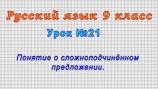 Русский язык 9 класс Урок 21