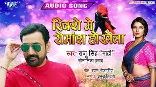 रिक्शे में रोमांस होखेला - Raju Singh Mahi और Sonalika Prashad का सुपरहिट गाना - Bhojpuri Songs 2019