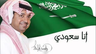 اغاني حصرية راشد الماجد - أنا سعودي (النسخة الأصلية) | 2004 تحميل MP3