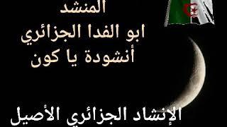 تحميل اغاني أنشودة ياكون للمنشد أبو الفدا الجزائري MP3