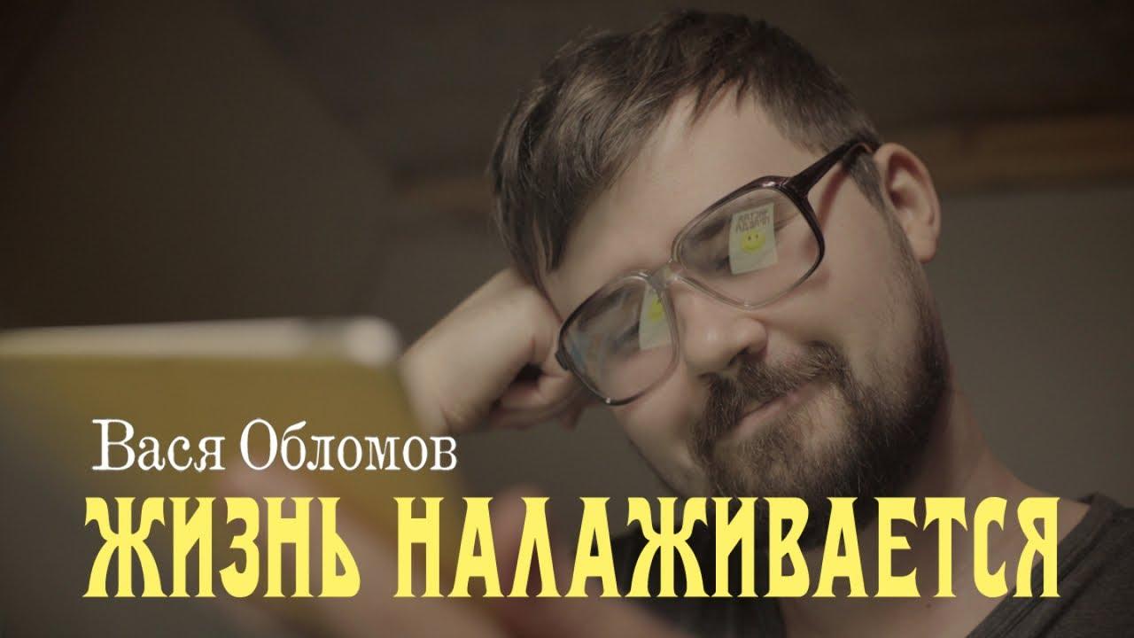 Вася Обломов — Жизнь налаживается