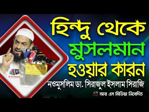 হিন্দু থেকে মুসলমান হওয়ার কারন || Dr Sirajul Islam Siraji || Beautiful Waz 2018 || R S Media