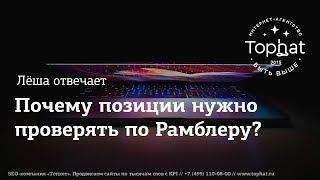 Почему позиции сайта в Яндексе нужно проверять по Рамблеру?