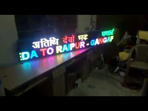 Colored Running LED Display Board