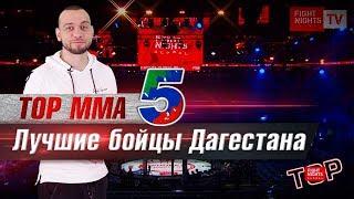 ТОP MMA. ТОП-5 лучших дагестанских бойцов организации FIGHT NIGHTS GLOBAL! Выпуск 5.