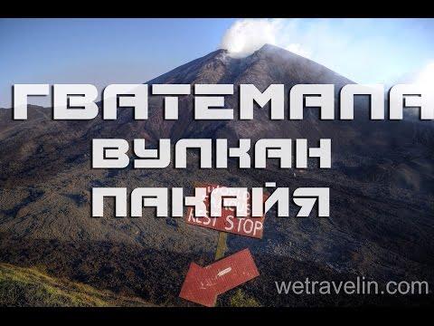 Вулкан Пакайя| Достопримечательности Гва