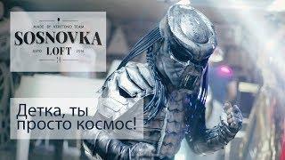 Детка, ты просто космос! | Sosnovka Loft