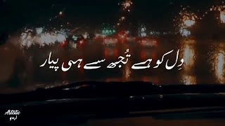 Yeh Mera Dewanapan Hai - Ali Sethi l Aesthetics Urdu Lyrics