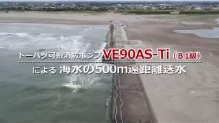 トーハツ製2st「VE90AS-Ti(B-1級)」にて、海水を使用してのホース2線における500m先での放水圧及び水量の検証を行う。