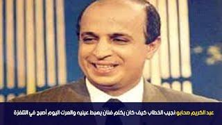 عبد الكريم صحابو: نجيب الخطاب كيف كان يكلم فنان يهبط عينيه والعرك اليوم أصبح في التلفزة