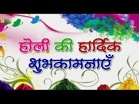 Happy Holi 2016 - Latest Holi wishes, SMS, Greetings, images, Whatsapp Video download 16