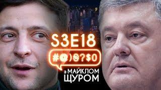 Укроборонпром, Порошенко, Зеленський, Тимошенко, Євробачення: #@)₴?$0 з Майклом Щуром #18