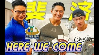 WINNER ZHAI & BRANCH CHEN & KAVIN FLY TO FIJI FOR COMPETITION MUSCLE BUILD MOTIVATION ☑️健美健身激励