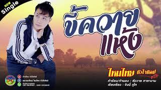 ขี้ควายแห้ง - ไหมไทย หัวใจศิลป์ [ OFFICIAL AUDIO ]