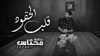 محمد الشحي - قلب الحقود (حصرياً) | من البوم محتاس 2020 تحميل MP3