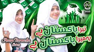 Areeqa Parweesha Sisters - Tera Pakistan Hai Yeh Mera