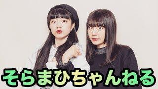 野元空・林田真尋そらまひちゃんねる開設!