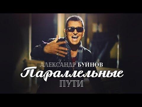 """Александр Буйнов – """"Параллельные пути"""""""