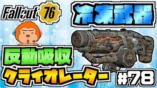 【コンゴ6のフォールアウト76】#78 -敵を凍らせる冷凍武器!反動吸収クライオレーターでカニ退治!-【Fallout76/XboxOne/実況プレイ】