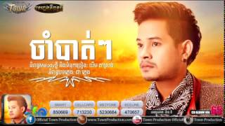 Town Production CD 65   Khem Cham Bat Cham Bat   Khmer Song Mp3 2015   Khmer Song Music Videos