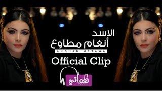 اغاني طرب MP3 انغام مطاوع الاسد - Angham Motawee EL Asaad تحميل MP3