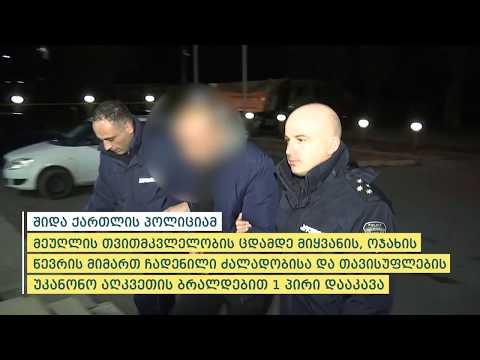 პოლიციამ მეუღლის თვითმკვლელობის ცდამდე მიყვანის ბრალდებით 1 პირი დააკავა