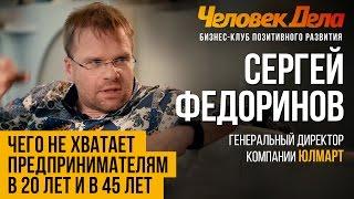 ЧЕГО НЕ ХВАТАЕТ БИЗНЕСМЕНАМ в 20 и 45 лет Бизнес-секреты Сергей Федоринов (Юлмарт)|ЧеловекДела