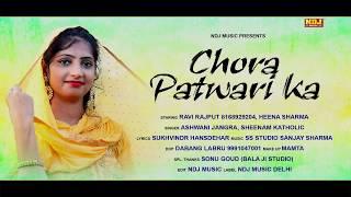 CHORA-PATWARI-KA--Latest-Haryanvi-Song-2018--Ashwani-Jangra--Ravi-Rajput--Heena-Sharma--NDJ Video,Mp3 Free Download