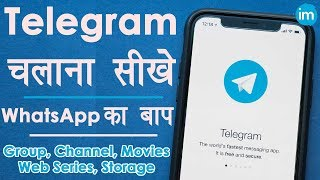 Complete Guide to Using Telegram in Hindi - टेलीग्राम चलाना सीख लो | Benefits of Telegram in Hindi  IMAGES, GIF, ANIMATED GIF, WALLPAPER, STICKER FOR WHATSAPP & FACEBOOK