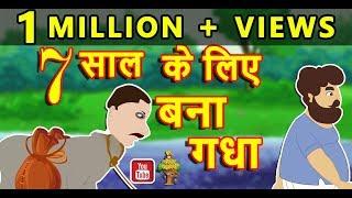धोबि और गधा || dhobi aur gadha || मजेदार कहानियाँ || majedaar kahaniya For kids